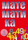 Математика - Брой 4 / 2019 -