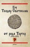 Цар Теодор Световлав от рода Тертер (1301 - 1322) - Веселин Игнатов -