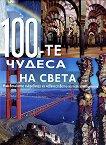 100-те чудеса на Света: най-великите съкровища на човечеството на пет континента -