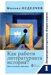Как работи литературната история? - том 1: Литературноисторически обзорни сюжети - Михаил Неделчев -