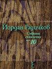 Събрани съчинения - том 10 - Йордан Радичков -