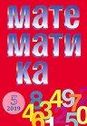 Математика - Брой 5 / 2019 -