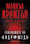 Андромеда - книга 2: Еволюцията на Андромеда - Майкъл Крайтън, Даниел Х. Уилсън -