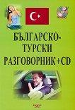 Българско-турски разговорник - Нели Стефанова, Еюп Куркмаз - разговорник