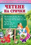 Моят първи учебник: Четене на срички - книга