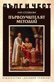 Дълг и чест: Първоучителят Методий - Ана Стойкова -
