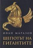 Шепотът на гигантите - Иван Маразов - книга
