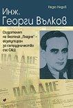 Инж. Георги Вълков - Недю Недев -
