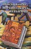 Моралната карта на България - книга