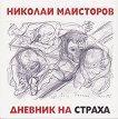 Дневник на страха - Николай Майсторов -