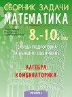 Сборник задачи по математика за текуща подготовка за външно оценяване по алгебра и комбинаторика за 10. клас - Диана Раковска, Юлия Нинова, Снежинка Матакиева -