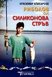 Риболов със силиконова стръв -