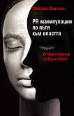 PR манипулации по пътя към властта - Мартина Павлова - книга