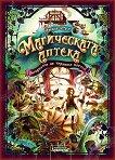 Магическата аптека - книга 2: Загадката на черното цвете - Анна Руе -