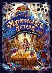 Магическата аптека - книга 1: Една тайна витае във въздуха - Анна Руе -