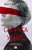 Съпруга на убиец - книга