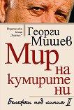Мир на кумирите ни - книга