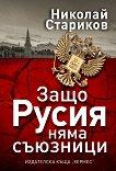 Защо Русия няма съюзници - Николай Стариков - книга