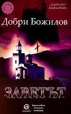 Задругата - книга 2: Заветът - Добри Божилов -