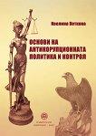 Основи на антикорупционната политика и контрол - Ивелина Петкова -