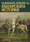 Подбрани извори за българската история - Комплект от 4 тома - книга