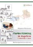 Първа помощ за родители и работещи с деца - учебник