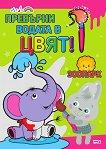 Превърни водата в цвят: Зоопарк - книга