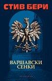 Варшавски сенки - Стив Бери -