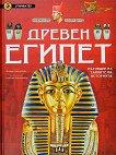 Откривател: Древен Египет - Хисела Соколовски -