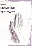 Сборник молитви и утвърждения -
