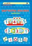 Магнитна книжка: Цифрите и превозните средства - детска книга