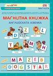Магнитна книжка: Английската азбука -