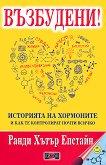 Възбудени! Историята на хормоните и как те контролират почти всичко - Ранди Хътър Епстайн - книга