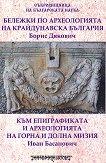Бележки по археологията на Крайдунавска България Към епиграфиката и археологията на Горна и Долна Мизия - книга