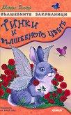 Вълшебните закрилници: Тинки и вълшебното цвете - Мери Блер -