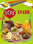 Книжка за оцветяване: 101 храни - детска книга