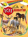Книжка за оцветяване: 101 животни -