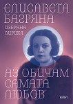 Аз обичам самата любов - Елисавета Багряна -
