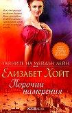 Тайните на Мейдън Лейн: Порочни намерения - Елизабет Хойт - книга