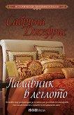 Палавник в леглото - Сабрина Джефрис - книга