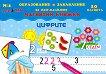 Мини магнитни книжки - Част 2: Цифрите - детска книга