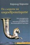 По следите на индоевропейците - Харалд Харман - книга