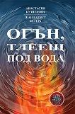 Огън, тлеещ под вода - Анастасия Кузнецова, Жан Батист Бутера -