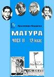Матура: Част II - 12. клас - Красимира Кацарска -