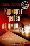 Куриерът трябва да умре - Тами Хоуг - книга