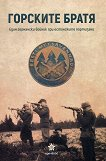 Горските братя. Един германски войник при естонските партизани -
