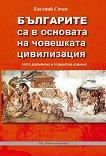 Българите са в основата на човешката цивилизация - Евгений Сачев - книга