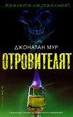 Отровителят - Джонатан Мур -
