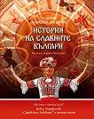 История на славните българи -
