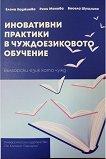 Иновативни практики в чуждоезиковото обучение - Елена Хаджиева, Рени Манова, Весела Шушлина -